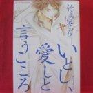 Itoshi Itoshito Iukokoro YAOI Manga Japanese / Lala Takemiya