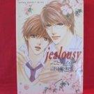 Jealousy YAOI Manga Japanese / Shinobu Gotoh, Kazumi Ohya