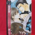 Junai Renbo YAOI Manga Japanese / Kumiko Misasagi