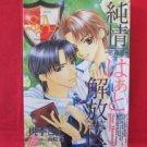 Junjo Heart Kaihouku #1 YAOI Manga Japanese / Sae Momoki, Ken Nanbara