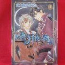 Kagen no Tsukiyo no Monogatari #1 YAOI Manga Japanese / Hyouta Fujiyama