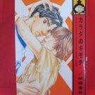 Karada no Kimochi YAOI Manga Japanese / Takashi Kanzaki