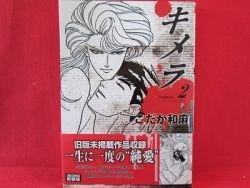 Kimera #2 YAOI Manga Japanese / Kazuma Kodaka