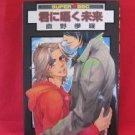 Kimi ni Sasayaku Mirai YAOI Manga Japanese / Bohra Naono