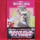 Kimi no Mimi ni Kokuhaku YAOI Manga Japanese / Mimu Kayuma