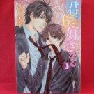 Kimi wa Boku wo Suki ni naru #1 YAOI Manga Japanese / Miyuki Abe