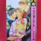 Kodomo ga Neta Atode YAOI Manga Japanese / Tsubaki Enomoto
