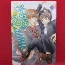 Kodomo no Nekomimi YAOI Manga Anthology Japanese