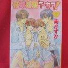Kohitsuji Hokaku Keikaku #2 YAOI Manga Japanese / Kazuka Minami