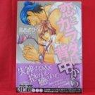 Koi to Karaad wa Senaka Kara YAOI Manga Japanese / Asahi Shima