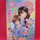 Koidaro Koi #20 YAOI Manga Anthology Japanese