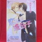 Koiseyo Idenshi YAOI Manga Japanese / You Takumi