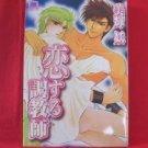Koisuru Choukyoushi YAOI Manga Japanese / Aya Yoshiki