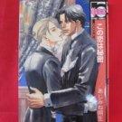 Kono Koi wa Himitsu YAOI Manga Japanese / Sakufu Ajimine
