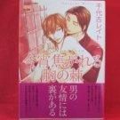 Koyoi Kogareru Mune no Toge YAOI Manga Japanese / Chiyoko Reito