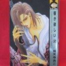 Kuchibiru ga Hoshii #2 YAOI Manga Japanese / Ako Yutenji