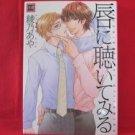 Kuchibiru ni Kiitemiru YAOI Manga Japanese / Aya Ayano
