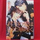 Kunshu no Ai wa Yoru ni Hanazaku YAOI Manga Japanese / Saeko Kaoh