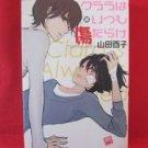 Kurara wa Itsumo Kizudarake YAOI Manga Japanese / Torico Yamada