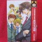 Kurashina Sensei's Passion #1 YAOI Manga Japanese / Natsuho Shino