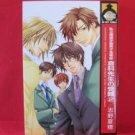 Kurashina Sensei's Passion #2 YAOI Manga Japanese / Natsuho Shino