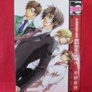 Kurashina Sensei's Passion #4 YAOI Manga Japanese / Natsuho Shino