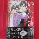 Kuren no Kusari YAOI Manga Japanese / Shinano Oumi