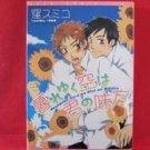 Kureyuku Sora wa Kimi no Mikata YAOI Manga Japanese / Sumiko Kubo