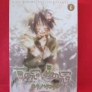 Kusa no Kanmuri Hoshi no Kanmuri #1 YAOI Manga Japanese / Techno Samata