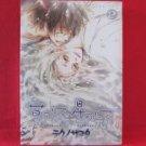 Kusa no Kanmuri Hoshi no Kanmuri #2 YAOI Manga Japanese / Techno Samata