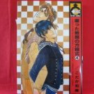 Kusatta Kyoushi no Houteishiki #4 YAOI Manga Japanese / Kazuma Kodaka