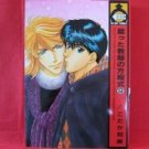 Kusatta Kyoushi no Houteishiki #9 YAOI Manga Japanese / Kazuma Kodaka