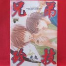 Kyodai Chingi YAOI Manga Japanese / Toramaru