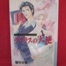 Laplace no Tenshi #1 YAOI Manga Japanese / Seyu Karikawa