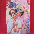 Let's Go Together To Heaven Tengoku made Goissho ni YAOI Manga Japanese / Jiroo Akiba