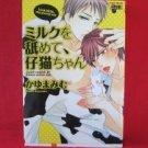 Lick Milk My Pussy Cat Milk wo Namete Koneko chan YAOI Manga Japanese / Mimu Kayuma