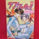 Love Fight YAOI Manga Japanese / Misato Ibuki