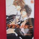 Love Pheromone YAOI Manga Japanese / Jun Mayama