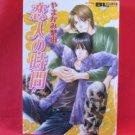Lovers Time Koibito no Jikan YAOI Manga Japanese / Riyu Yamakami