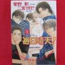 Mainichi Seiten #1 YAOI Manga Japanese / Akira Sugano, Etsumi Ninomiya