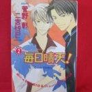 Mainichi Seiten #2 YAOI Manga Japanese / Akira Sugano, Etsumi Ninomiya