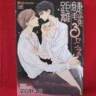 Matsuge no Saki 3 Senchi no Kyori YAOI Manga Japanese / Yumi Ayakano