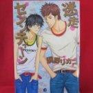 Meisou Seventeen YAOI Manga Japanese / Rikako Hamano