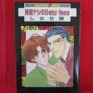 Mondai Nashi no Baby Face YAOI Manga Japanese / Jun Shiose
