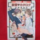 Mousou Catalogue YAOI Manga Japanese / Mimu Kayuma