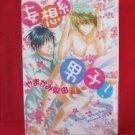 Mousoukei Danshi YAOI Manga Japanese / Riyu Yamakami