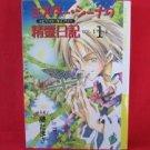 Mr Sheena no Seirei Nikki #1 YAOI Manga Japanese / Tamaki Fuji