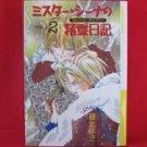 Mr Sheena no Seirei Nikki #2 YAOI Manga Japanese / Tamaki Fuji