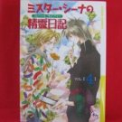 Mr Sheena no Seirei Nikki #4 YAOI Manga Japanese / Tamaki Fuji