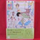 Mr. Mee Bugs me All The Time Shikatanai Mee Kun YAOI Manga Japanese / Riko Nekota